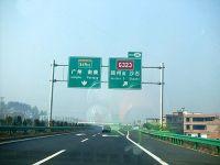 广州环城高速