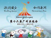 2010广州亚运会